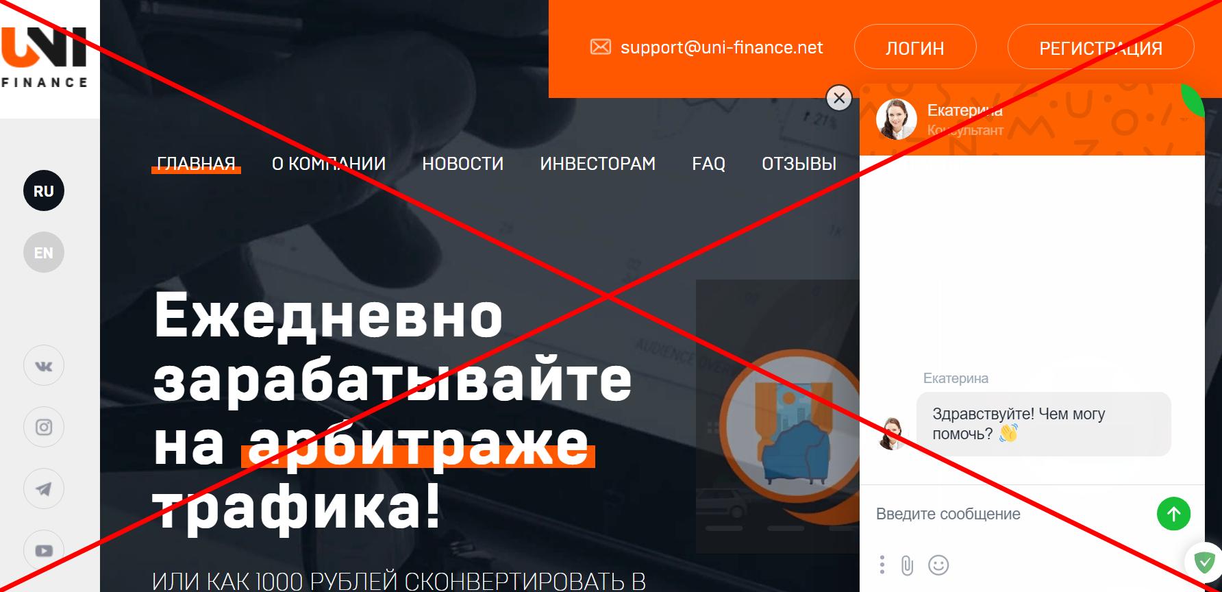 Uni Finance (uni-finance.net) - отзывы клиентов