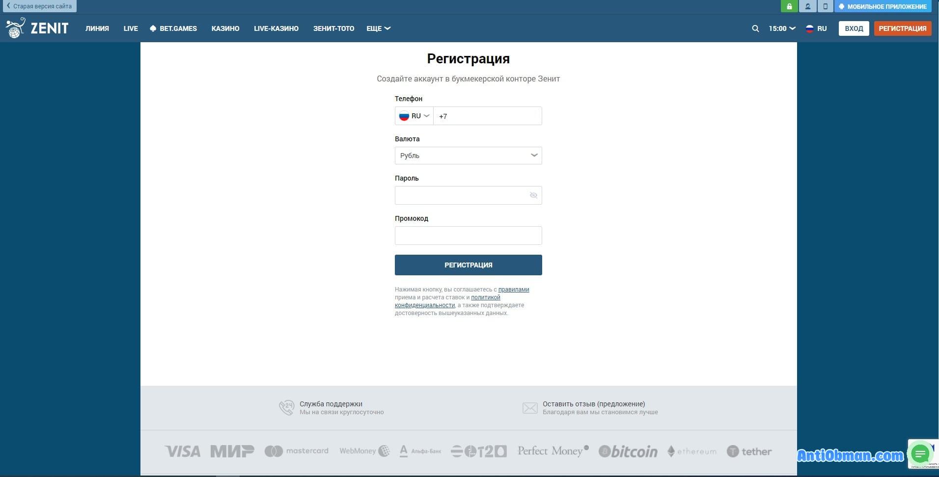 Букмекерская контора Зенит – обзор и информация