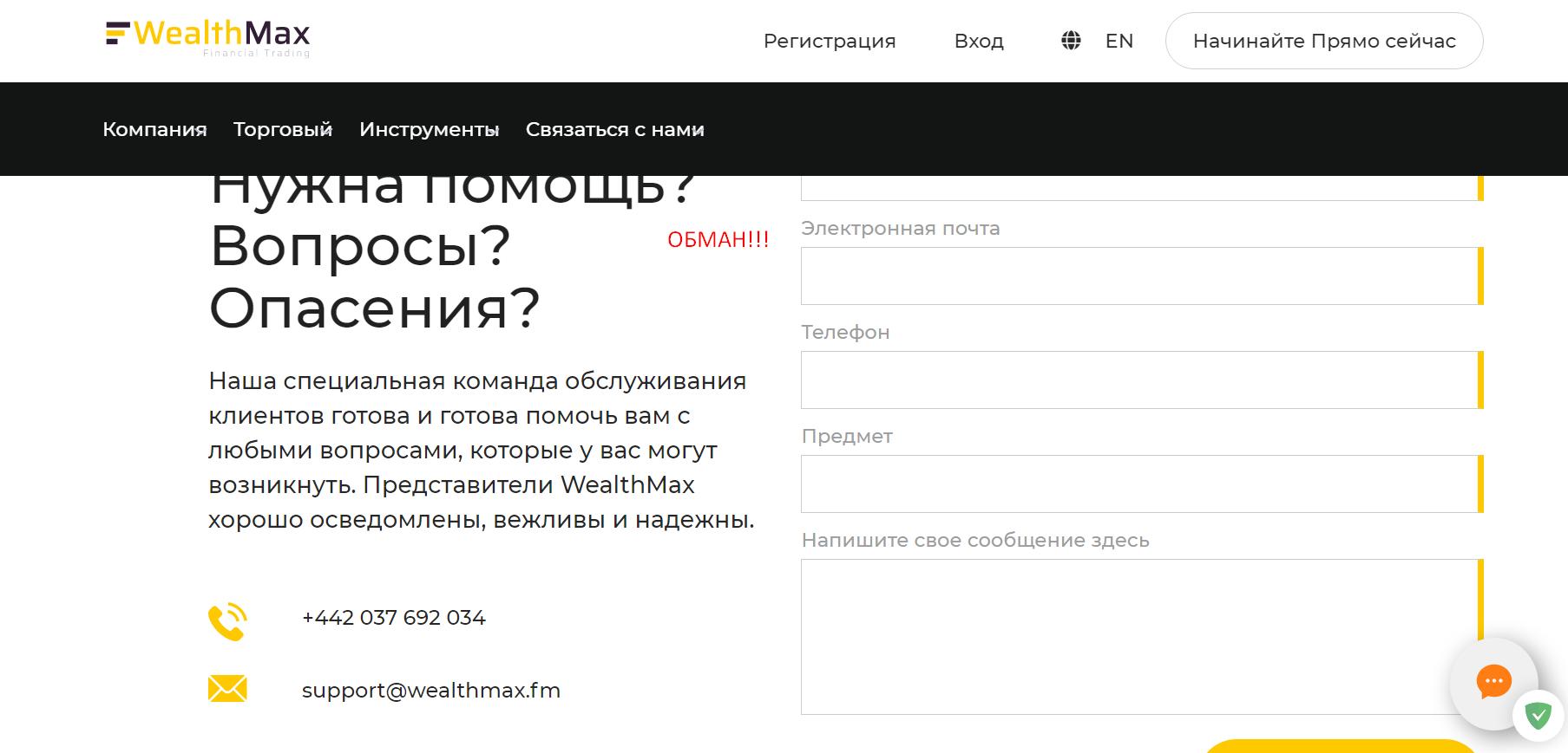 WealthMax контакты