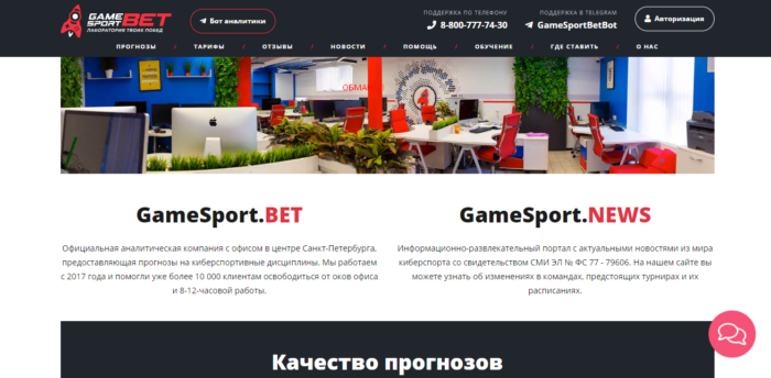 GameSport  обман