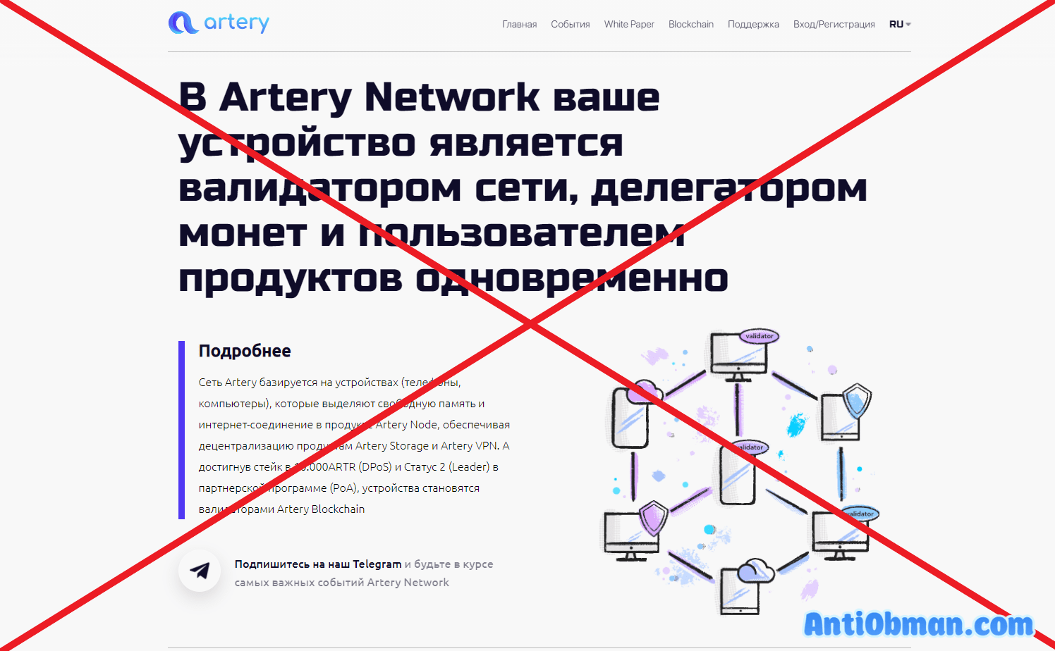 Artery Network отзывы реальных людей