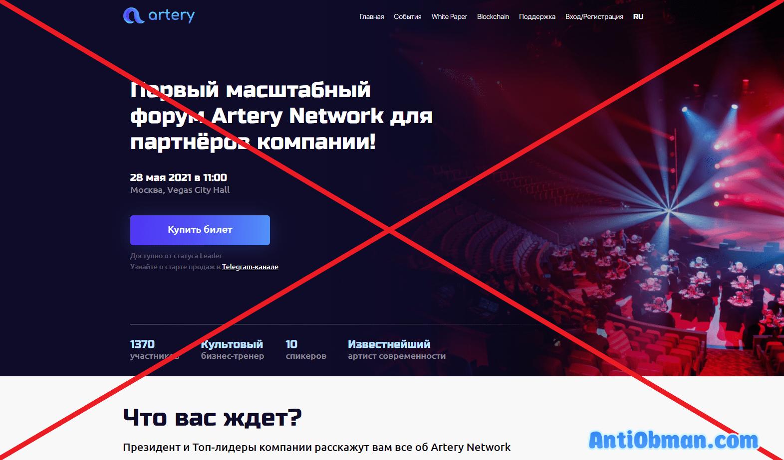 Artery Network стоит регистрироваться?