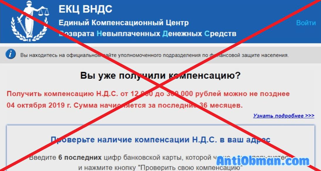 ЕКЦ ВНДС лохотрон