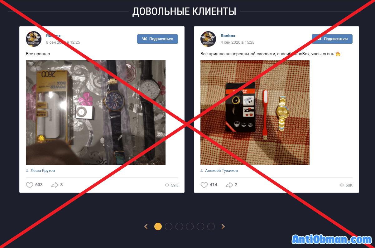 Суть обмана ranbox.ru