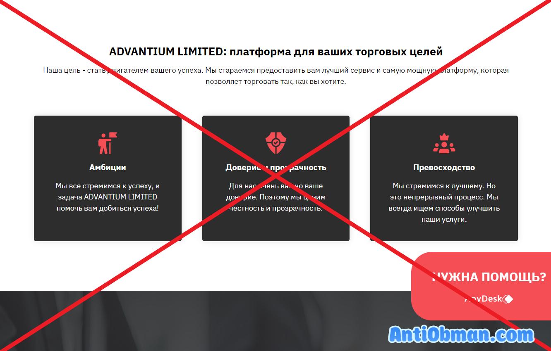 Advantium Limited мошенники?