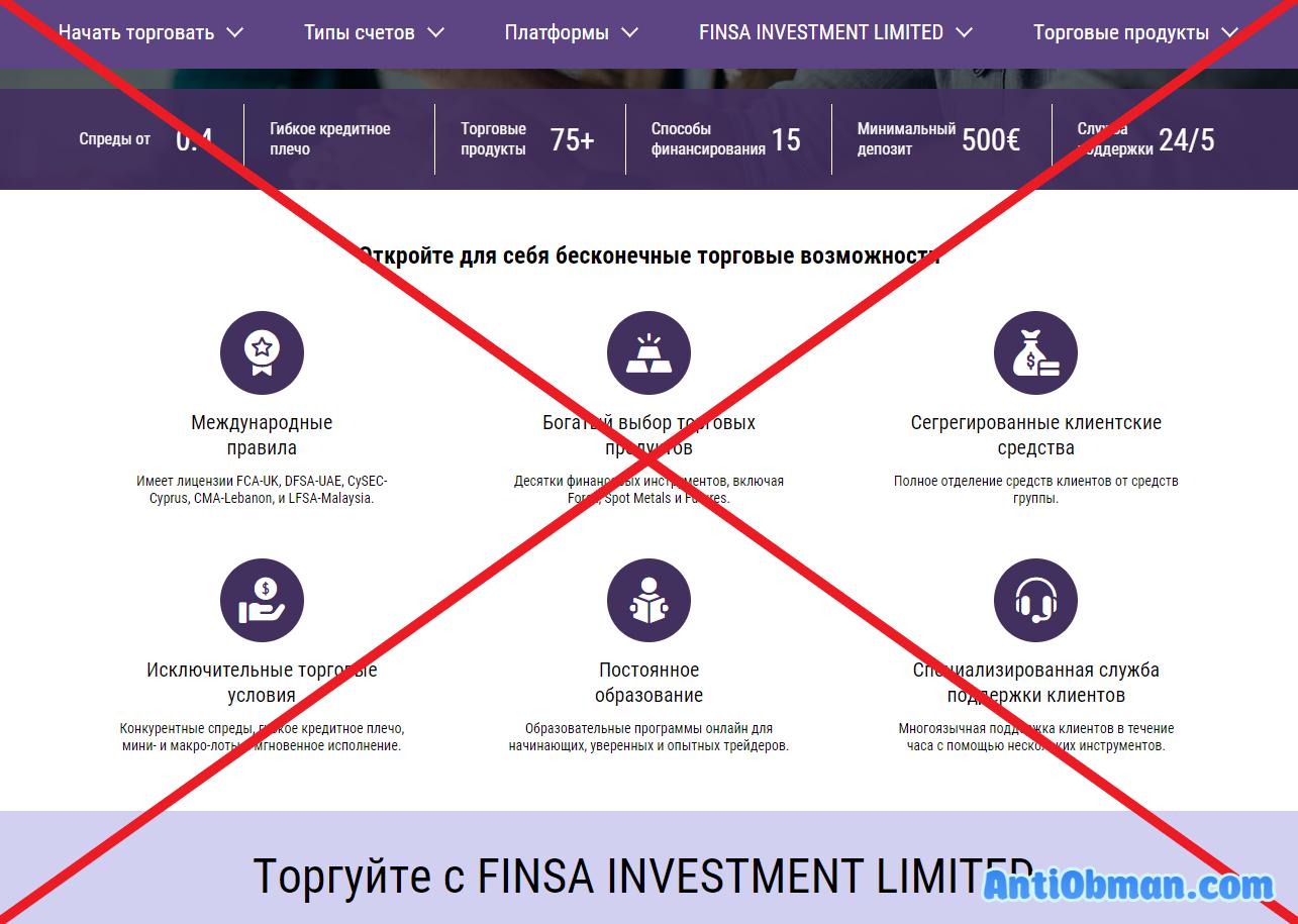 Finsa Investment Limited брокер разводит?