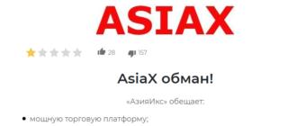 Платформа AsiaX отзывы 2021
