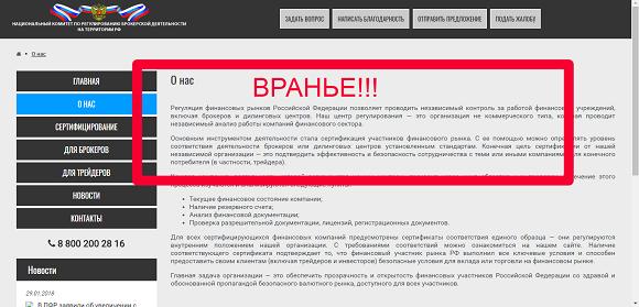 Национальный комитет по регулированию брокерской деятельности на территории РФ Отзывы о несуществующей  организации.