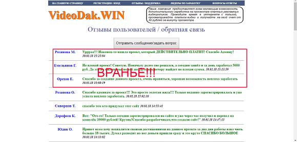 VideoSax.Win и VideoDak.Vin- Отзывы о сайтах на просмотре видео