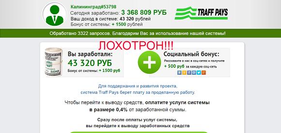 Заработок на трафике от ОАО «Трафф-П Групп». Отзывы о Traff Pays