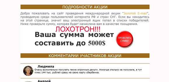 Золотой E-mail. Честные отзывы о winnermail