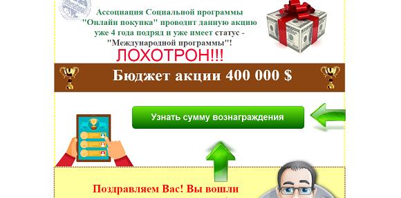 Социальная программа «Онлайн Покупка» Отзывы о soccbuy.xyz