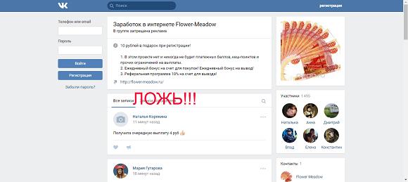Flower-meadow-обзор и отзывы по заработку на онлайн игре