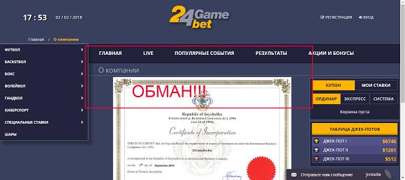 24Gamebet -отзывы о ставкам на спорт