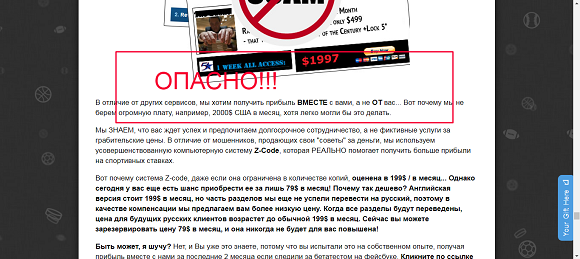 Zcodesystem- отзывы о заработке на ставках в закрытом клубе. Стоит ли доверять?