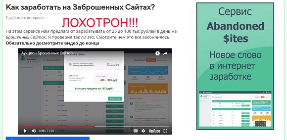Заработок на заброшенных сайтах. Отзывы о блоге Александра Громова