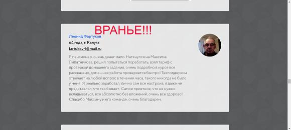 Курс от Максима Липатникова. Отзывы о системе START-BZ.RU