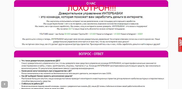 Андрей Миронов и его развод. Отзывы о проекте Интербабки