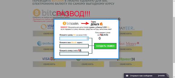 Лохотрон от Чернакова Дениса. Отзывы о проекте Bitcoin obmen