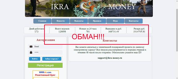 Заработок на рыбке. Отзывы о проекте Ikra-money